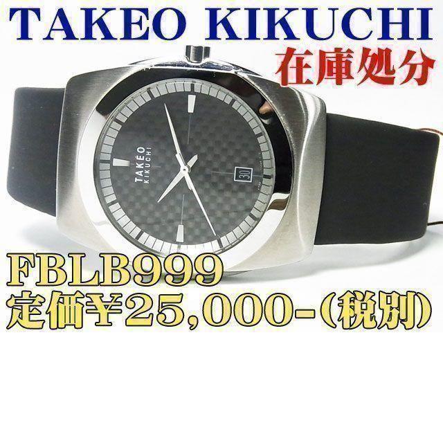 SEIKO - 在庫処分 TAKEO KIKUCHI 紳士FBLB999 定価\25,000-の通販 by 時計のうじいえ|セイコーならラクマ