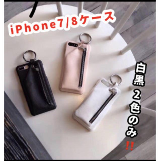 iphone ケース 6 7 8 違い | 大人気! iPhone7/8ケース チャック レザーの通販 by ぴーちゃん's shop|ラクマ