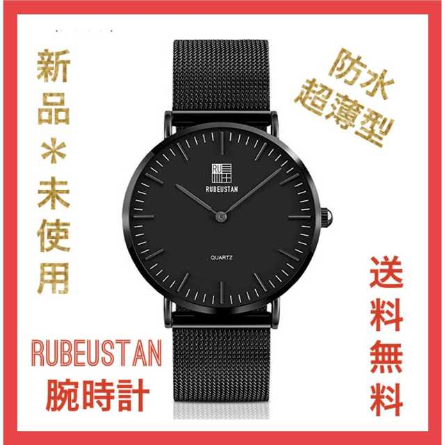 ★セール中★RUBEUSTAN メンズ 腕時計 の通販 by @糸結's shop|ラクマ