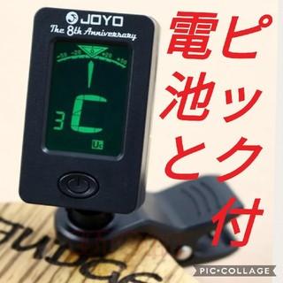 簡単 クリップチューナー 電池とウクレレ用フェルトピック付き(その他)