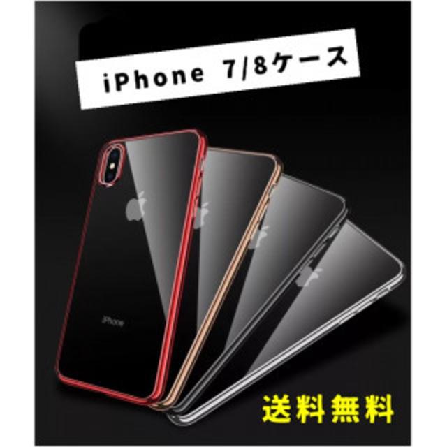 iPhone7/8ケース 大セール!!!の通販 by アラポ 即購入大歓迎⭕'s shop|ラクマ