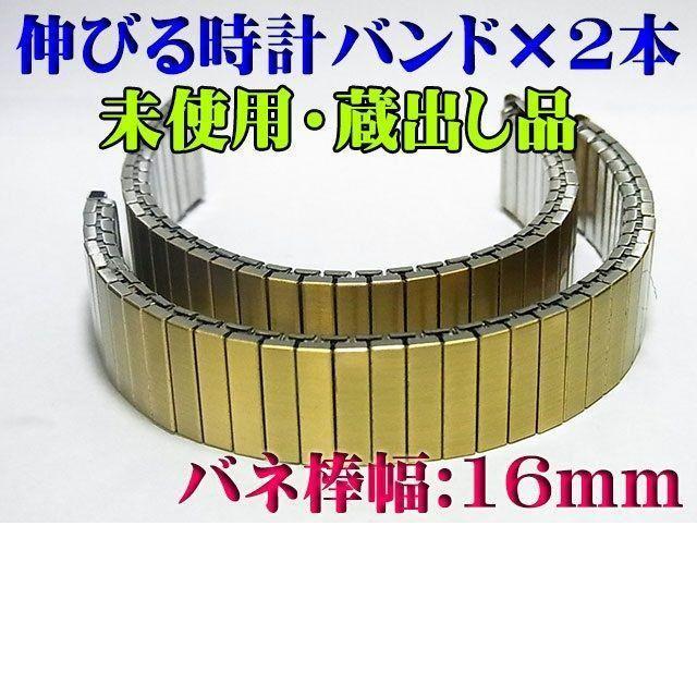 伸びるバンド×2本 バネ棒幅:16mmの通販 by 時計のうじいえ|ラクマ