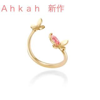 アーカー(AHKAH)の限定値下げ!AHKAH最新作★K18 YG リング ピンクトルマリン(リング(指輪))