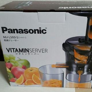 パナソニック(Panasonic)のPanasonicビタミンサーバー MJ-L500S(シルバー)(ジューサー/ミキサー)