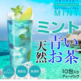 最終値下げ^ ^バタフライピーミントx2   (茶)