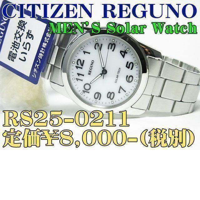 CITIZEN - CITIZEN 紳士ソーラーRS25-0211 定価¥8,000-(税別)の通販 by 時計のうじいえ|シチズンならラクマ