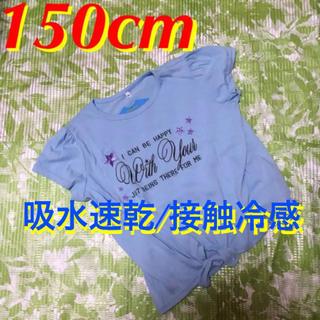シマムラ(しまむら)の150cm☆接触冷感/吸水速乾☆女児用刺繍Tシャツ (水色)(Tシャツ/カットソー)