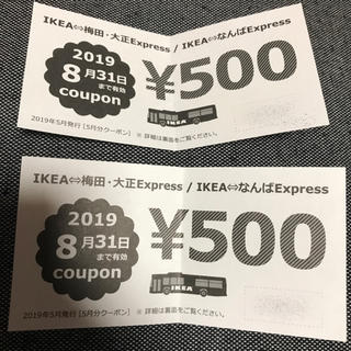 イケア(IKEA)のIKEA 鶴浜 クーポン 2枚 大阪 イケア(ショッピング)