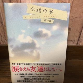永遠の夢 小説 感動(文学/小説)