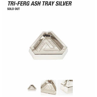 シュプリーム(Supreme)のTRI FERG ASH TRAY SILVER PALACE パレス 灰皿(灰皿)