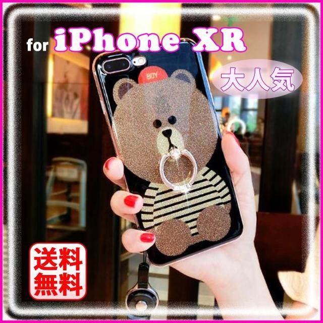iPhone XR用 ボーダー クマ バンカーリング キラキラ アイホンの通販 by ふぉーかる's shop|ラクマ