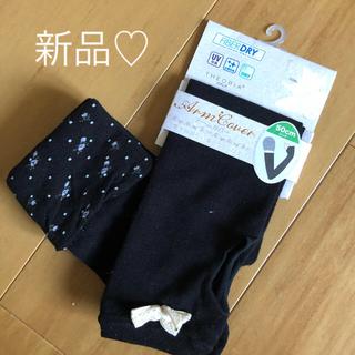 シマムラ(しまむら)のアームカバー 新品(手袋)