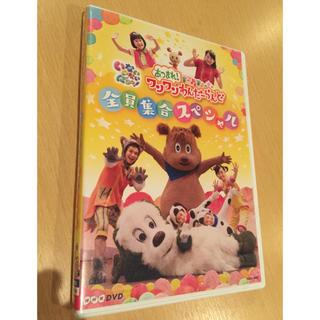 コロンビア(Columbia)のワンワンわんだーらんど全員集合スペシャル NHK DVD いないいないばあっ!(キッズ/ファミリー)
