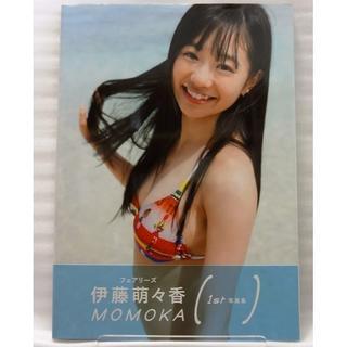 伊藤萌々香 サイン入り写真集 MOMOKA 生写真付(その他)