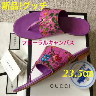 グッチ(Gucci)の新品!グッチ フローラルキャンバス トングサンダル 23.5㎝(サンダル)