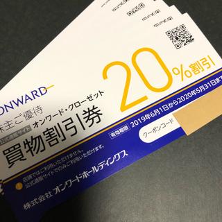 ニジュウサンク(23区)のオンワード 株主優待 20%割引券6枚 (ショッピング)