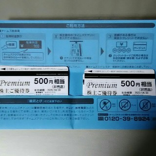 タイムズチケット5000円 パーク24 株主優待(その他)