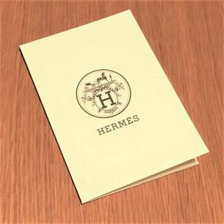 エルメス(Hermes)の正規品HERMES(エルメス)封筒(レターケース/カードケース/レシートケース)(印刷物)