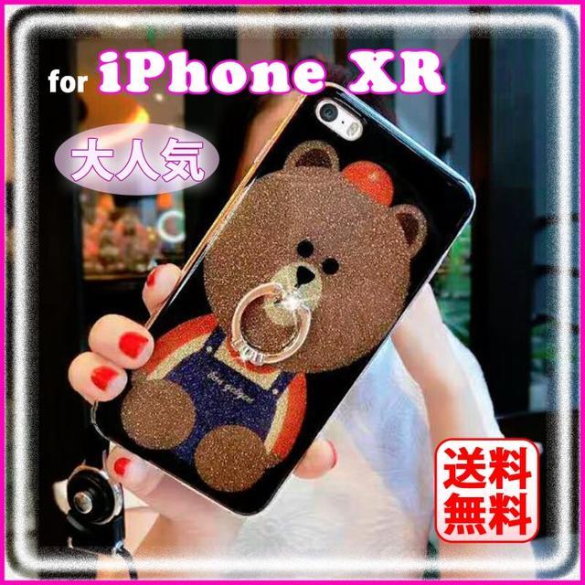 iPhone XR用 デニム クマ カワイイ バンカーリング キラキラ アイホンの通販 by ふぉーかる's shop|ラクマ