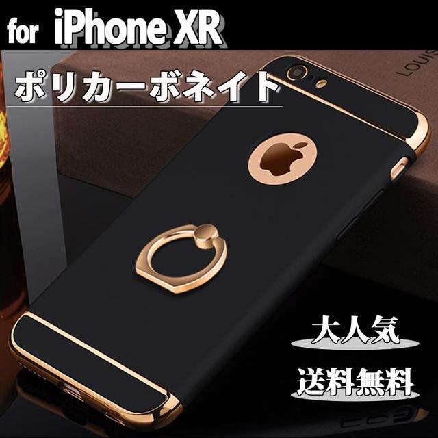 iPhone XR ブラック バンカーリング アルミ メッキ シンプル 高級の通販 by まくろむ's shop|ラクマ