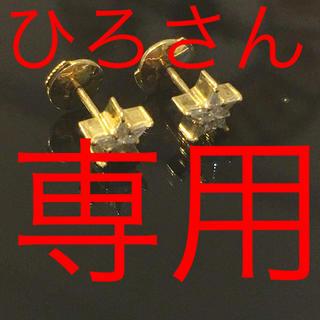 アイファニー(EYEFUNNY)の★ひろさん専用 EYEFUNNYスターピアス2セット(ピアス(両耳用))