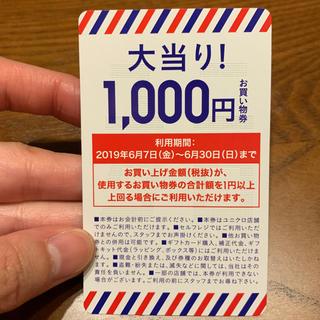 ユニクロ(UNIQLO)のユニクロ クーポン 1000円お買い物券(ショッピング)