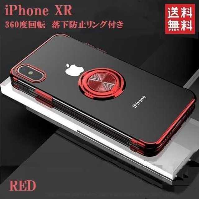 iphone8 ケース ヴィトン / iPhoneXR専用 TPUクリアケース RED 360度回転 落下防止リング付の通販 by ZERO's shop|ラクマ