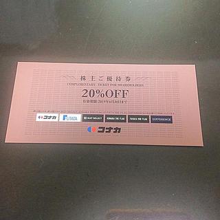 スーツカンパニー(THE SUIT COMPANY)の値下げしました☆コナカ 株主優待 割引券(セットアップ)