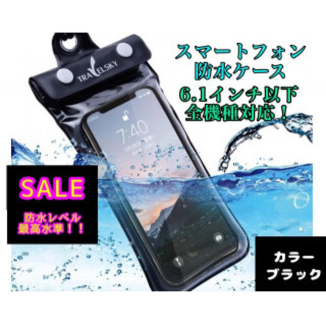 iphone7 8 ケース 大きさ | ☆新品☆スマホ 防水 ケース iPhone ブラック 海 黒の通販 by kazu's shop|ラクマ