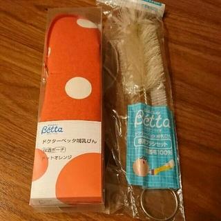 ベッタ(VETTA)のmako様専用ベッタ ドクターベッタ 哺乳瓶ポーチ 保温ポーチ(哺乳ビン)