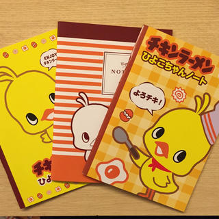 ニッシンショクヒン(日清食品)のチキンラーメンひよこちゃんノート3種(キャラクターグッズ)