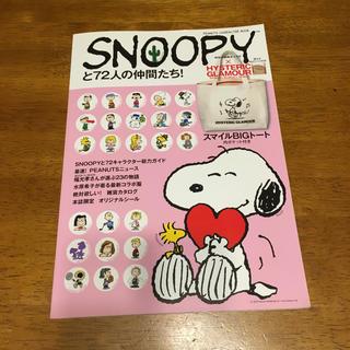 スヌーピー(SNOOPY)の付録なし SNOOPYと72人の仲間たち!(アート/エンタメ/ホビー)