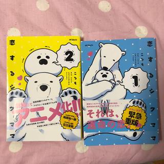 カドカワショテン(角川書店)の恋するシロクマ 1.2巻セット(BL)