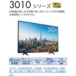 【美品】FUNAI 50V型 液晶テレビ【最終値下げ】(テレビ)