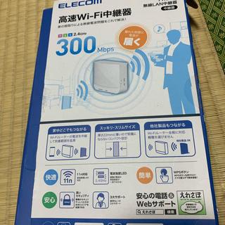 エレコム(ELECOM)のwifi無線中継器(PC周辺機器)