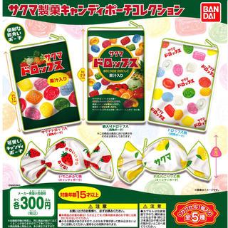 バンダイ(BANDAI)のサクマ製菓 キャンディポーチコレクション《全5種フルコンプセット》(ポーチ)