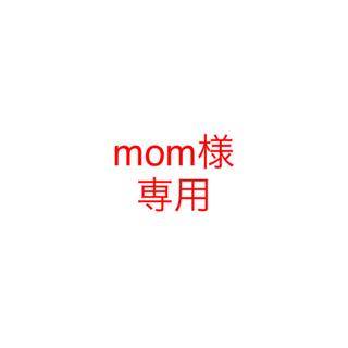mom様 ハンコオーダー専用(はんこ)