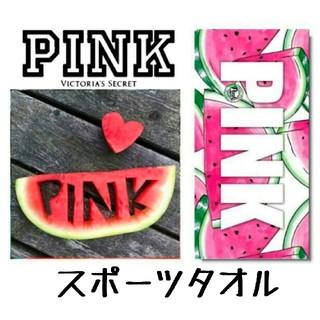 ヴィクトリアズシークレット(Victoria's Secret)のPINK ジムタオル、 スポーツタオル(その他)