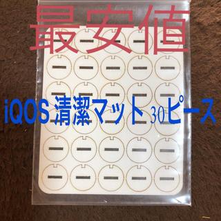 アイコス(IQOS)のiQOS 2.4plus アイコス3 本体 清潔マット クリーナー 故障軽減(タバコグッズ)