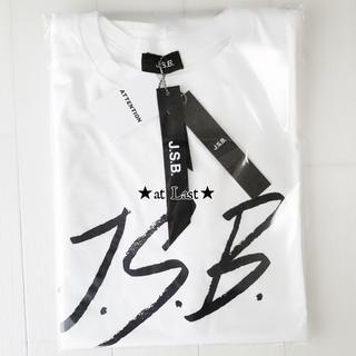 サンダイメジェイソウルブラザーズ(三代目 J Soul Brothers)のJSB Tシャツ白 正規品新品 三代目 J.S.B. 今市登坂岩田NAOTO山下(Tシャツ/カットソー(半袖/袖なし))