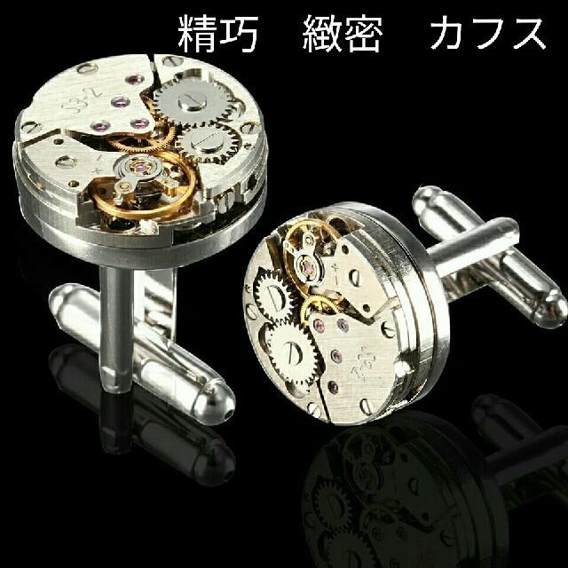 カルティエ コピー 高級 時計 / 本物の時計のムーブメントのカフスボタンです。の通販 by j70515's shop|ラクマ