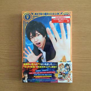 セクシー ゾーン(Sexy Zone)のニセコイ 豪華版 DVD(日本映画)
