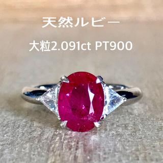 天然 ルビー ダイヤ リング 大粒2.091ct×0.46ct PT900(リング(指輪))