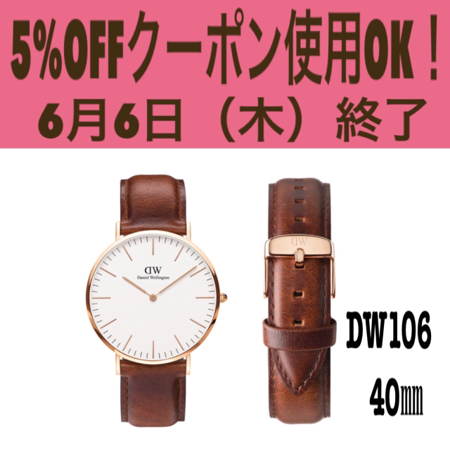 Daniel Wellington - 【40㎜】ダニエル ウェリントン腕時計DW00100106《3年保証書付》 の通販 by wdw6260|ダニエルウェリントンならラクマ