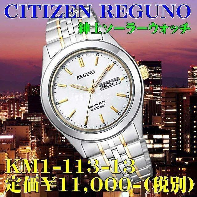 ロレックス スーパー コピー 時計 芸能人女性 | CITIZEN - シチズン レグノ 紳士ソーラー KM1-113-13 定価¥11,000-(税別の通販 by 時計のうじいえ|シチズンならラクマ