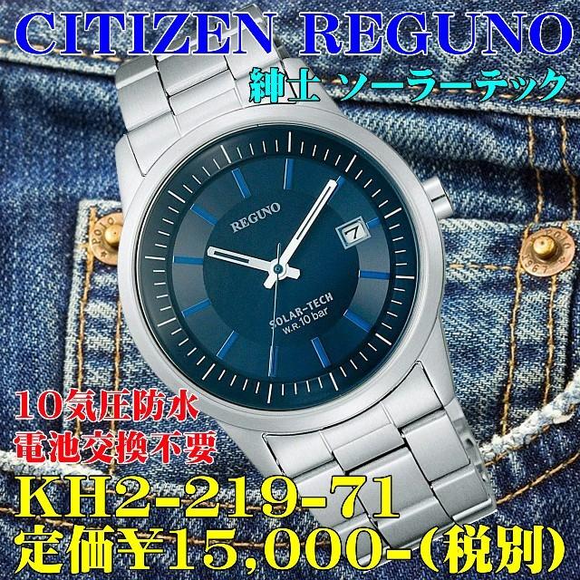 CITIZEN - シチズン ソーラー KH2-219-71 定価¥15,000-(税別)新品の通販 by 時計のうじいえ|シチズンならラクマ