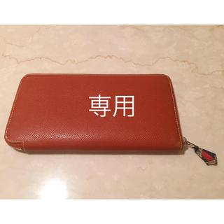 afe760f6bd73 エルメス(Hermes)の美品 エルメス HERMES アザップロング シルクイン 長財布 ブリック 赤
