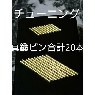 ジッポー(ZIPPO)のヒンジピン 真鍮ピン 合計20本 ジッポ チューニング zippo (タバコグッズ)