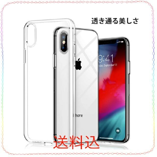 送料込 iPhone XRケース TPU ソフト クリア吸収の通販 by たくや★sale中★'s shop|ラクマ