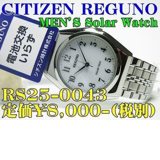 ミルガウス 、 CITIZEN - 新品シチズン ソーラー RS25-0043 定価¥8,000- (税別)の通販 by 時計のうじいえ|シチズンならラクマ